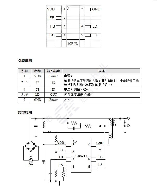 此外,内置线损补偿电路保证了 从空载到满载条件下输出电压精度.